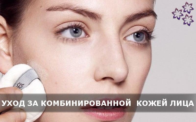 Как правильно ухаживать за комбинированной кожей лица — 3 совета