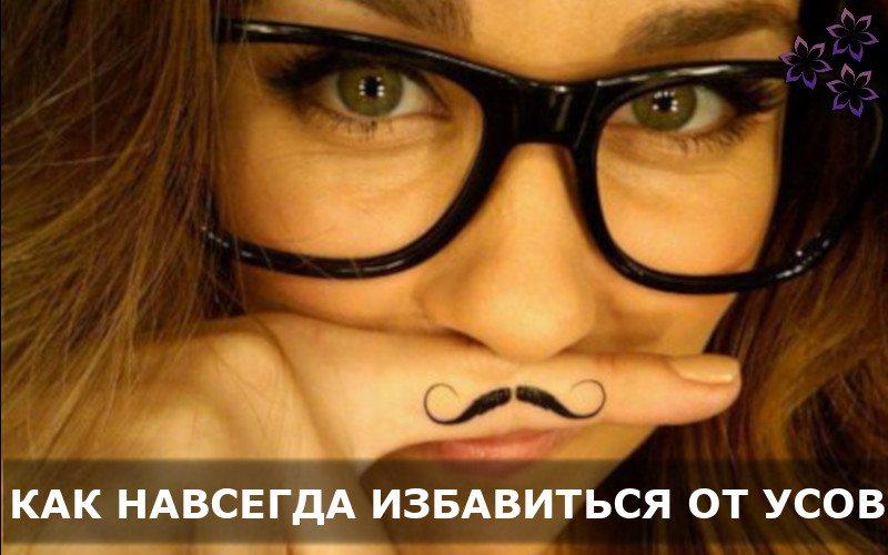 Усы у девушек, как избавиться?