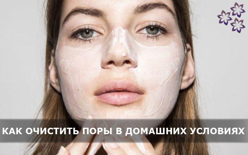 Как очистить кожу лица от забитых пор в домашних условиях