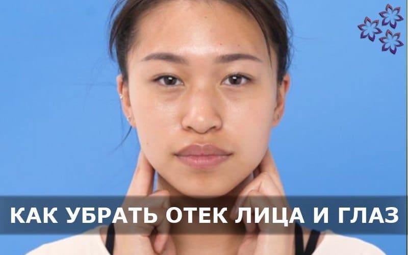 Как снять отеки с лица и глаз